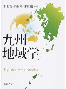 九州地域学
