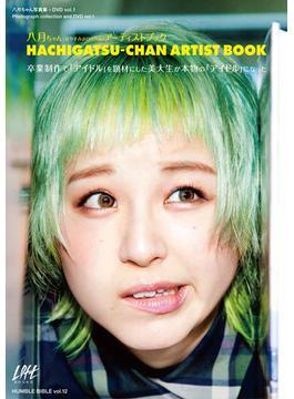 八月ちゃん〈おやすみホログラム〉アーティストブック 卒業制作で「アイドル」を題材にした美大生が本物のアイドルになった