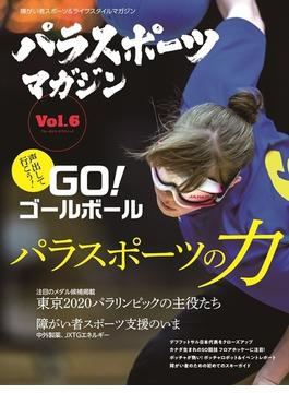 パラスポーツマガジン 障がい者スポーツ&ライフスタイルマガジン Vol.6 パラスポーツの力