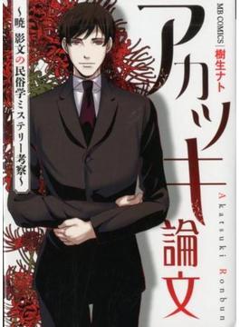 アカツキ論文 暁影文の民俗学ミステリー考察 (MBコミックス)(MBコミックス)