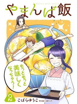 やまんば飯 ~新橋のあったか異世界~ 2(サイコミ×裏少年サンデーコミックス)