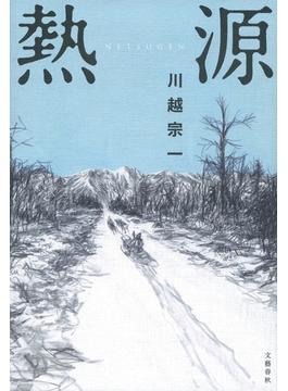 熱源(文春e-book)