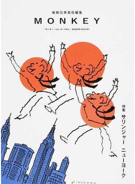 MONKEY vol.19(2019−20FALL/WINTER) 特集サリンジャー ニューヨーク