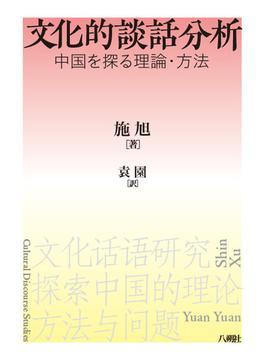 文化的談話分析 中国を探る理論・方法