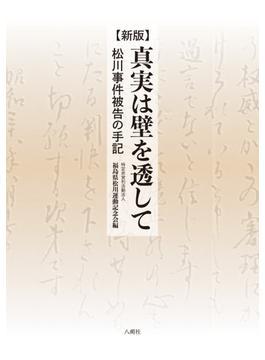 真実は壁を透して 松川事件被告の手記 新版
