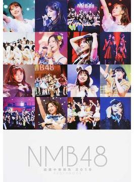 NMB48近畿十番勝負2019PHOTOBOOK