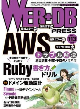 WEB+DB PRESS Vol.113 特集AWSトラブル解決|Ruby書き方ドリル|ドメイン駆動設計