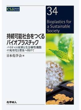 持続可能社会をつくるバイオプラスチック バイオマス材料と生分解性機能の実用化と普及へ向けて