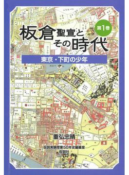 板倉聖宣とその時代 1 東京・下町の少年