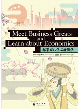 起業家に学ぶ経済学