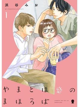 やまとは恋のまほろば 1巻(LINE コミックス)