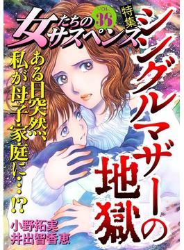 女たちのサスペンス vol.36シングルマザーの地獄(家庭サスペンス)