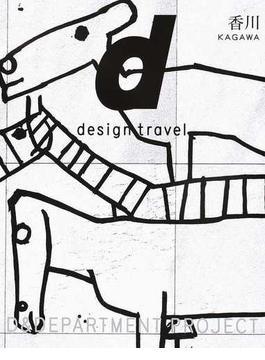 d design travel 26 香川