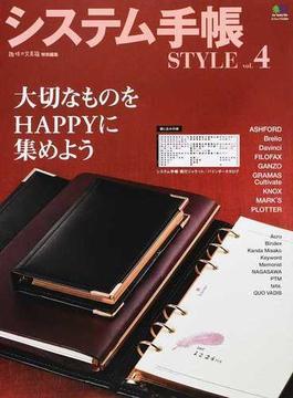 システム手帳STYLE vol.4 大切なものをHAPPYに集めよう(エイムック)