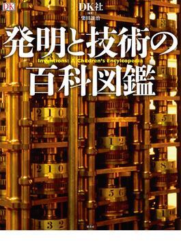 発明と技術の百科図鑑