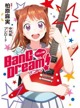 【全1-4セット】コミック版 BanG Dream!(月刊ブシロード)