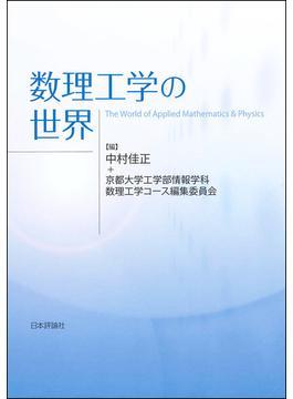 数理工学の世界