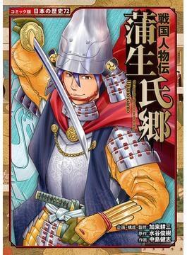蒲生氏郷 (コミック版日本の歴史)