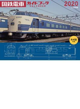 2020年 ワイド判カレンダー 国鉄電車ガイドブックカレンダー [形式図付き]
