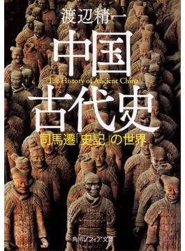 中国古代史 司馬遷「史記」の世界(角川ソフィア文庫)