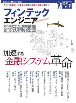 フィンテックエンジニア養成読本 次世代の金融ビジネスに必要な技術と知識が満載!(Software Design plus)