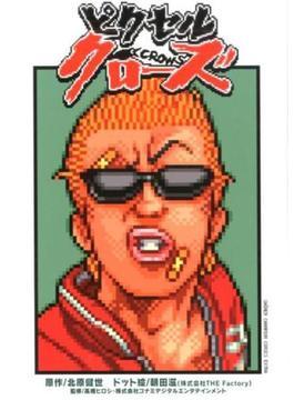 ピクセルクローズ (少年チャンピオン・コミックス・エクストラ)(少年チャンピオン・コミックス エクストラ)