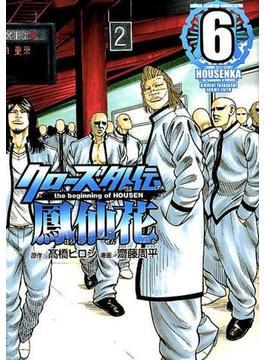 クローズ外伝鳳仙花−the beginning of HOUSEN− 6 (SHŌNEN CHAMPION COMICS EXTRA)(少年チャンピオン・コミックス エクストラ)