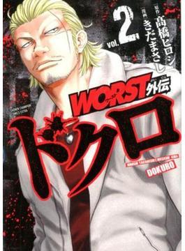 WORST外伝ドクロ 2 (少年チャンピオン・コミックス・エクストラ)(少年チャンピオン・コミックス エクストラ)