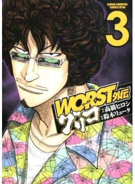 WORST外伝グリコ 3 (少年チャンピオン・コミックス・エクストラ)(少年チャンピオン・コミックス エクストラ)