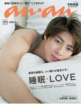 anan (アンアン) 2019年 9月11日号 No.2166 [睡眠LOVE](anan)