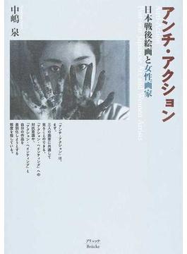 アンチ・アクション 日本戦後絵画と女性画家