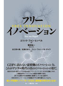 フリーイノベーション