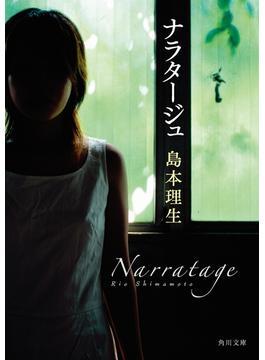 ナラタージュ(角川文庫)