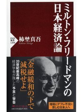 ミルトン・フリードマンの日本経済論(PHP新書)