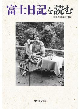 富士日記を読む(中公文庫)