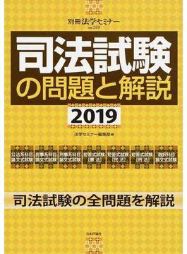 司法試験の問題と解説 2019
