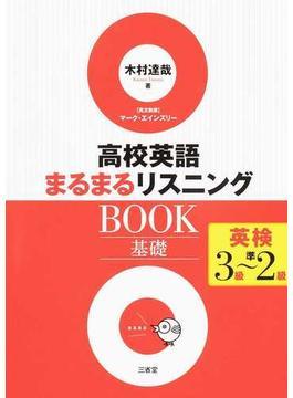 高校英語まるまるリスニングBOOK基礎 英検3級〜準2級