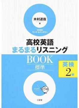 高校英語まるまるリスニングBOOK標準 英検2級
