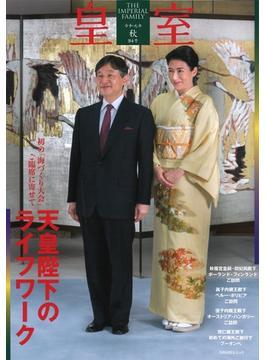 皇室 THE IMPERIAL FAMILY 84号(令和元年秋) 天皇陛下のライフワーク 秋篠宮家の海外ご訪問