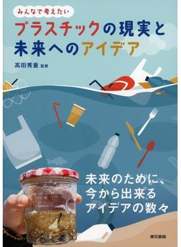 プラスチックの現実と未来へのアイデア