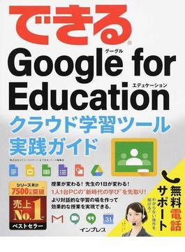 できるGoogle for Educationクラウド学習ツール実践ガイド