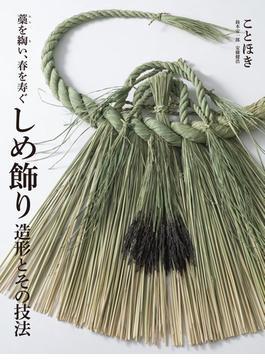 しめ飾り造形とその技法 藁を綯い、春を寿ぐ ことほき