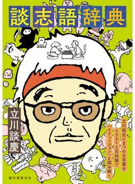 談志語辞典 立川談志にまつわる言葉をイラストと豆知識で「イリュージョン」と読み解く