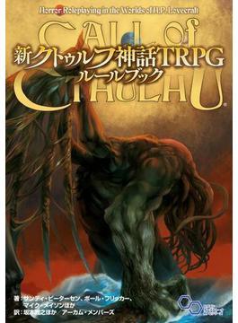 新クトゥルフ神話TRPGルールブック(ログインテーブルトークRPGシリーズ)
