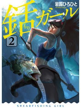 銛ガール 2 (電撃コミックスNEXT)(電撃コミックスNEXT)
