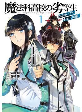 魔法科高校の劣等生 スティープルチェース編1 (電撃コミックスNEXT)(電撃コミックスNEXT)
