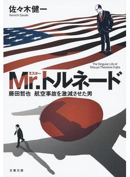 Mr.トルネード 藤田哲也 航空事故を激減させた男(文春文庫)