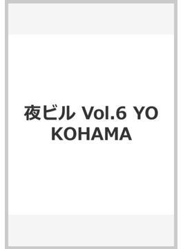 夜ビル Vol.6 YOKOHAMA