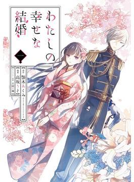わたしの幸せな結婚 1巻(ガンガンコミックスONLINE)