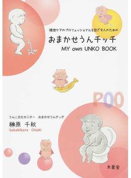 排泄ケアのプロフェッショナルを目ざす人のためのおまかせうんチッチ MY own UNKO BOOK